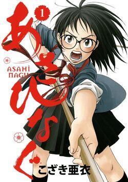 Asahinagu 1