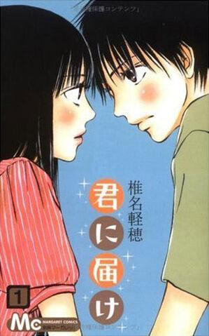 File:Kimi ni Todoke.jpg
