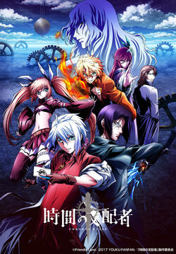 Chronos Ruler Anime