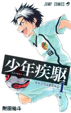 Shōnen Shikku