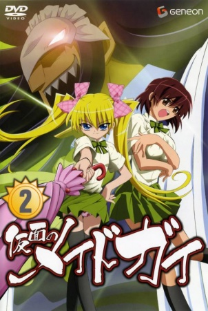 File:Kamen no Maid Guy.jpg