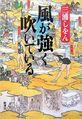 Kaze ga Tsuyoku Fuiteiru.jpg