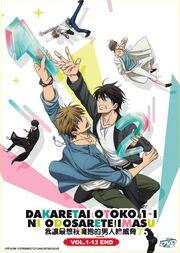 Dakaretai-otoko-1-i-ni-odosarete-imasu-vol-1-13end-anime-dvd-discplayer-1901-25-F1513235 1