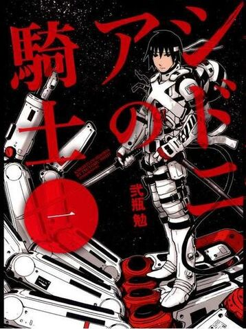 File:Sidonia no Kishi Volume 1.jpg