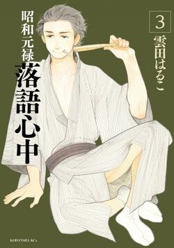 Showa Genroku Rakugo Shinjuu