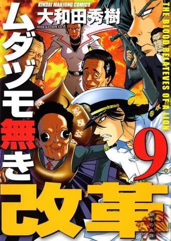 File:Mudazumo Naki Kaikaku.png