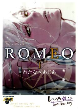 D.S.P Romeo