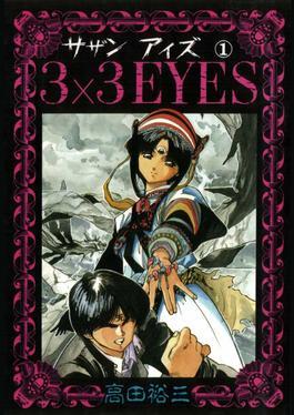 File:3x3 Eyes.jpg