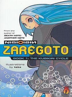 Zaregoto Book 1(English)