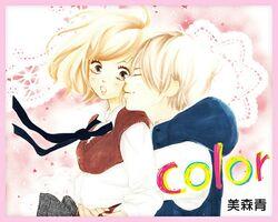 Color (MIMORI Ao)