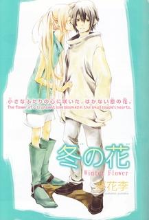 Fuyu no Hana