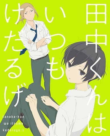 File:Tanaka-kun.jpg