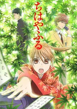 Chihayafuru Anime