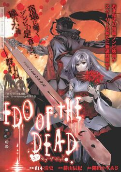 Edo of the Dead(Volume 1 Cover)
