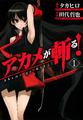 Akame Ga Kill Volume 7.png