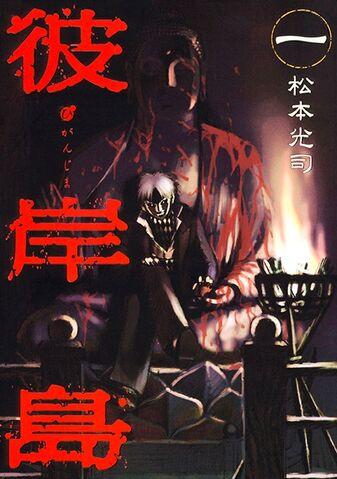 File:Higanjima.jpg