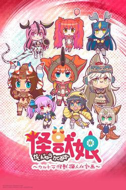 Kaiju Girls Anime