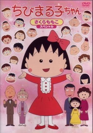File:Chibi Maruko-chan.jpg