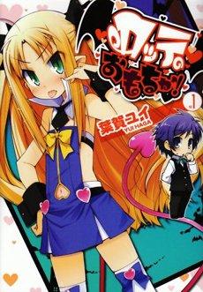 File:Lotte no Omocha!.png