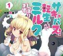 Succubus ni Tensei shita node Milk wo Shiborimasu
