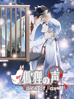 Kitsune No Koe Animanga Wiki Fandom Powered By Wikia
