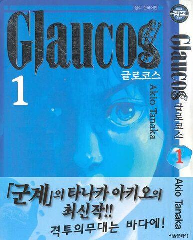 File:Glaucos.jpg
