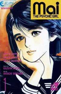 File:Mai the psychic girl.jpg