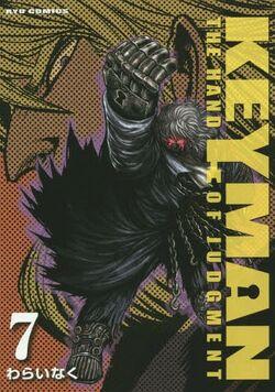 Keyman - The Hand of Judgement