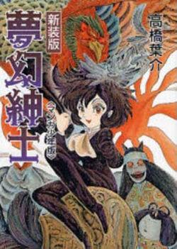 Mugen Shinshi