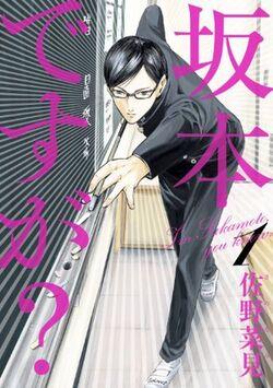 Haven't You Heard- I'm Sakamoto