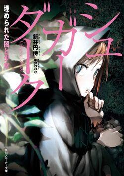 Sugar Dark- Umerareta Yami to Shoujo