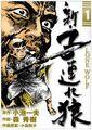 New Lone Wolf and Cub.jpg