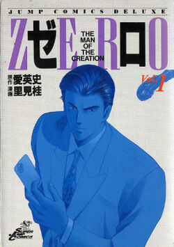 Zero The Man of the Creation