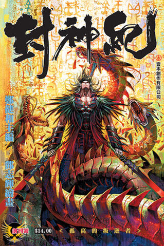 File:Feng Shen Ji.jpg