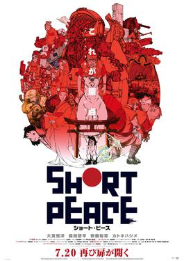 File:Short Peace.jpg