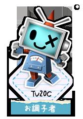 TV20C