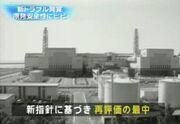 800px-Kashiwazaki nuclear plant