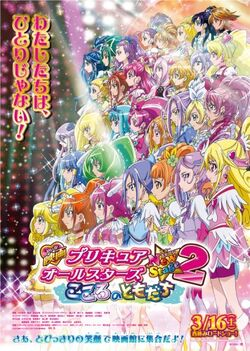 Movie NS2 Precure