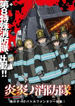 FireForceS01