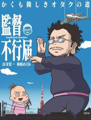 Kantoku
