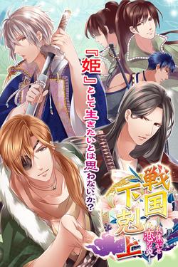 Love Legend of Sengoku