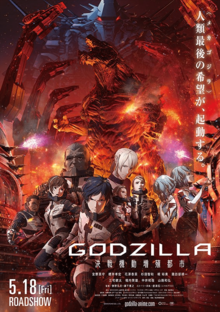 Godzilla City on the Edge of Battle 2018 Poster
