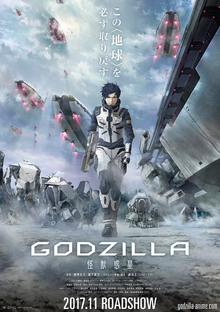 Godzilla Planet of the Monsters 2018 Movie Poster