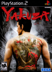 Yakuza 2006 Game Cover