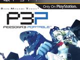 Shin Megami Tensei: Persona 3 Portable (2010)