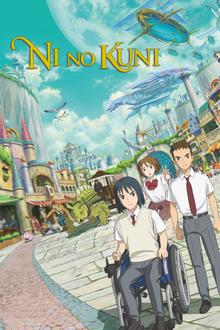 Ni no Kuni 2020 Poster