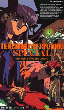 Tenchi Muyo! Ryo Ohki Special The Night Before The Carnival 1994 VHS Cover