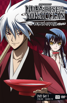 Nura Rise of the Yokai Clan Demon Capital 2014 DVD Cover