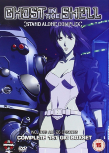 Ghost in the Shell Stand Alone Complex 2004 DVD Cover