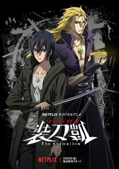 Sword Gai The Animation 2018 Netflix Poster